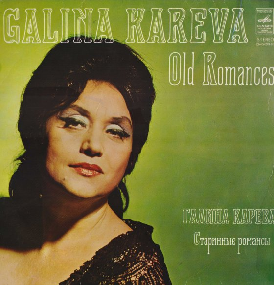 GALINA KAREVA 1973a