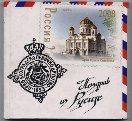 Prvo Beogradsko pevacko drustvo Pozdrav iz Rusije 1